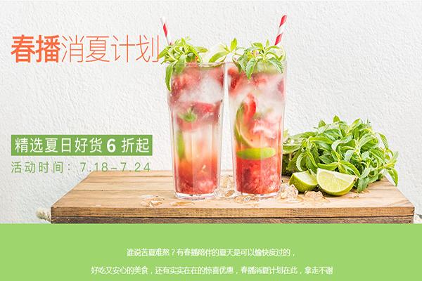"""春播""""消夏计划""""X ApplePay 5折优惠"""